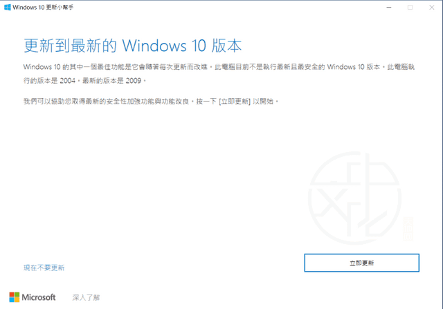 Windows 10 Update Assistant 1.4.9200.23192 中文版 – Windows 10 更新小幫手