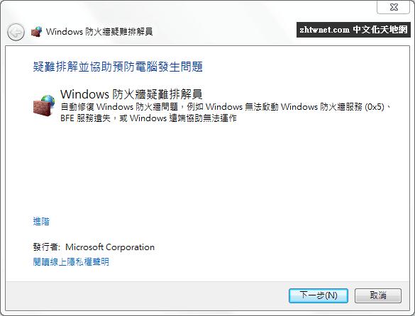Windows Firewall Troubleshooter 免安裝中文版 – 自動診斷、修復 Windows 防火牆問題