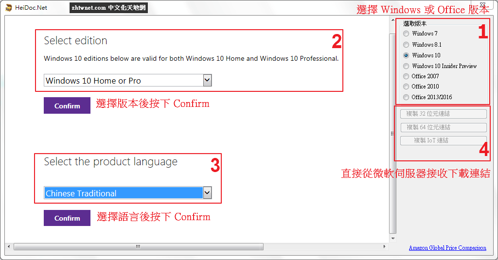 Microsoft Windows ISO Download Tool 免安裝中文版