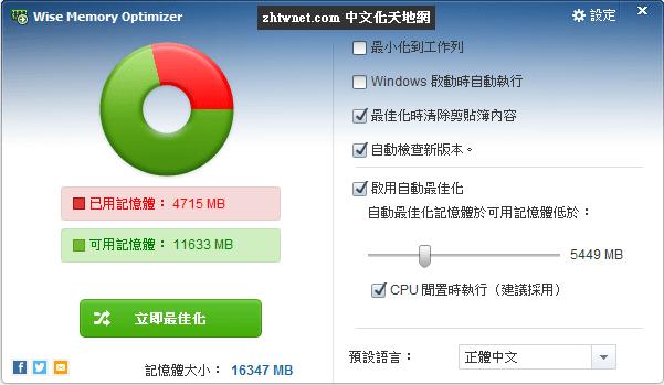 Wise Memory Optimizer 4.1.3 中文版 – 一鍵釋放最佳化記憶體