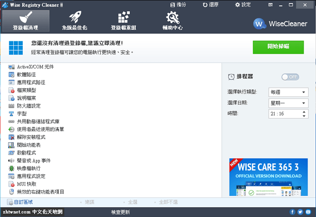 登錄檔清理工具 -《Wise Registry Cleaner》免安裝中文版