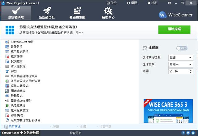 Wise Registry Cleaner 10.2.5 免安裝中文版 – 登錄檔清理工具