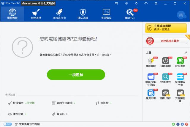 電腦一鍵優化,修復清理Windows系統 – Wise Care 365 免安裝中文版