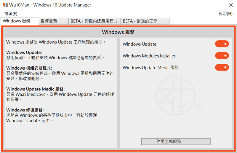 Wu10Man 4.3.0 免安裝中文版 – 一鍵關閉或延遲Windows 10的自動更新