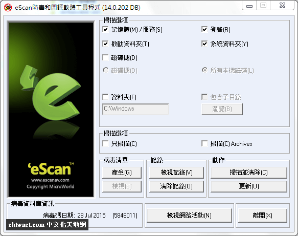 eScanAV AntiVirus Toolkit(MWAV)免安裝中文版