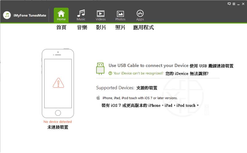 iMyFone TunesMate 2.9.3.0 – iDevice 檔案傳輸工具
