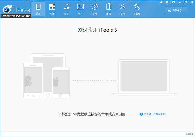 iOS 設備管理工具,完全取代iTunes-iTools for Windows 4.4.3.6 中文版