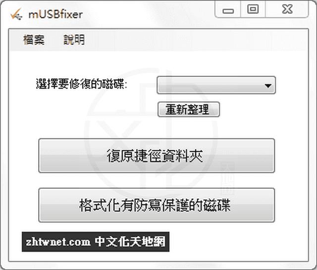 mUsbFixer 2.0 免安裝中文版 – 移除隨身碟、SD 卡防寫保護與格式化工具