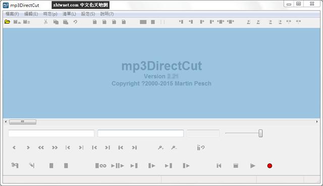 mp3DirectCut 2.26 中文版 – MP3 剪輯切割工具