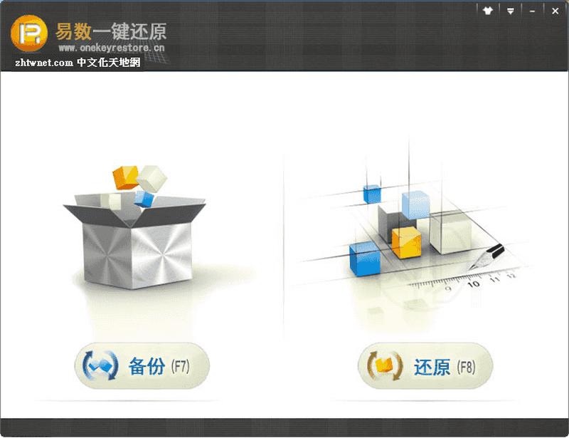 易數一鍵還原 4.5.2.787 – 比 GHOST 更好的系統備份還原軟體